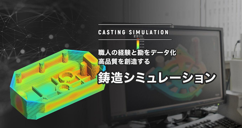 職人の経験と勘をデータ化、高品質を創造する鋳造シミュレーション