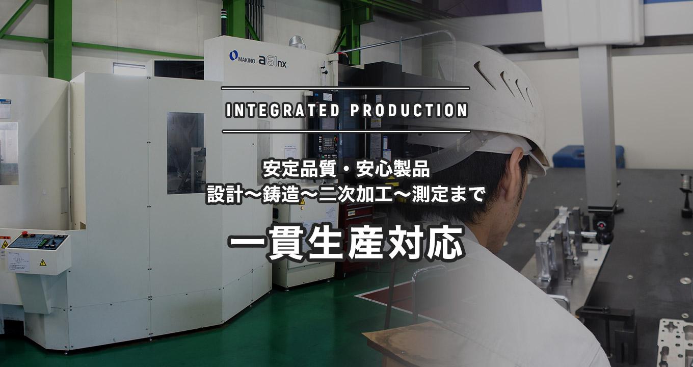 安定品質・安心製品、設計~鋳造~二次加工~測定まで一貫生産対応