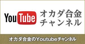オカダ合金Youtubeチャンネル