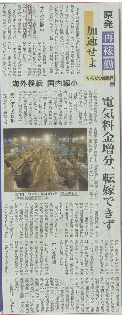 「日本のアルミ精錬が終息・・・」