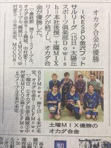 フットサルチーム 見事優勝!!