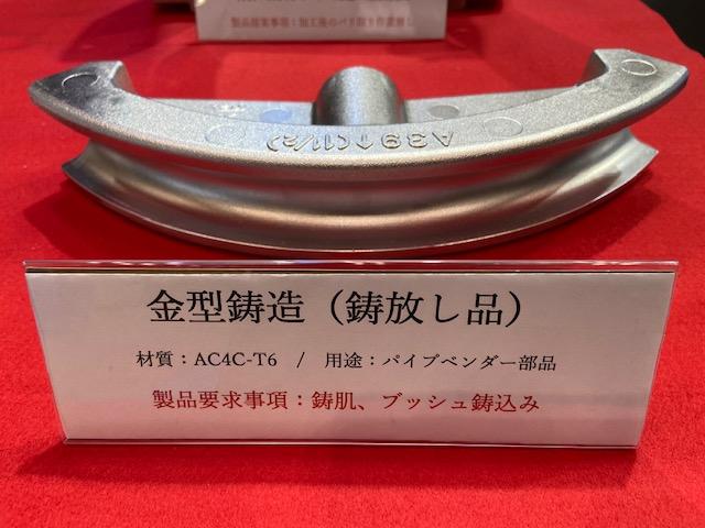 出展品①「金型鋳造品による加工レス&鋳出し文字」
