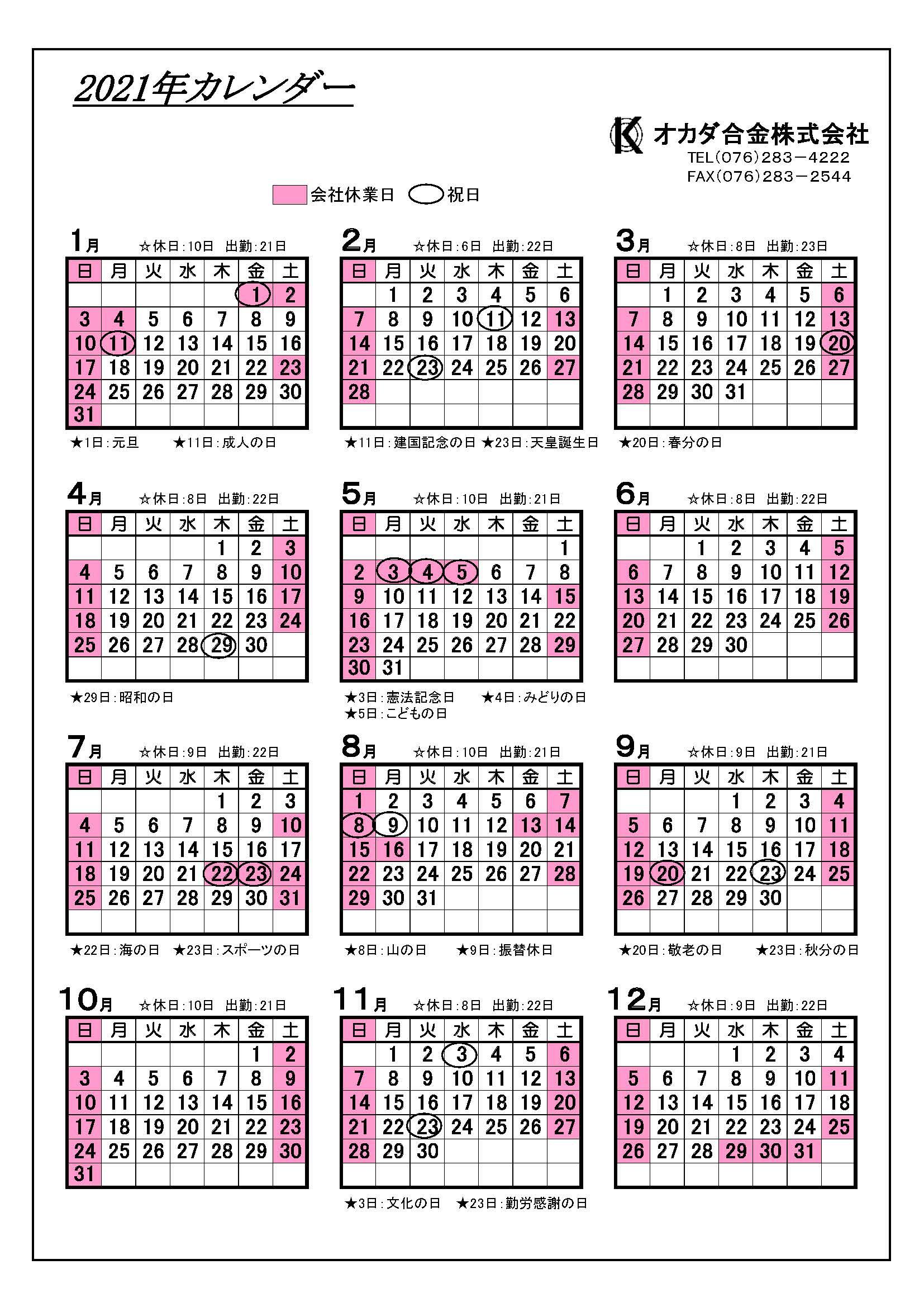 2021年 年間カレンダー