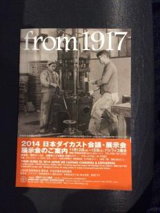 日本ダイカスト展示会