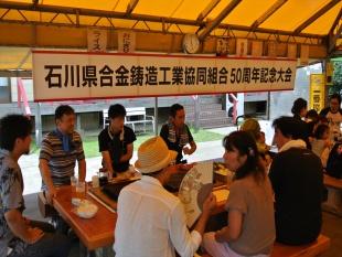 石川県合金鋳造工業協同組合50周年記念BBQ大会